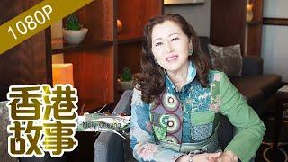 港姐張瑪莉的美麗人生【香港故事】 粵語版