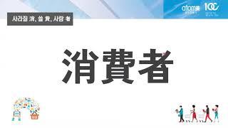 애터미 기초사업설명 _중국어 통역 버전