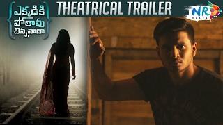 Ekkadiki Pothavu Chinnavada Theatrical Trailer || Nikhil Siddhartha, Hebah Patel, Nandita Swetha