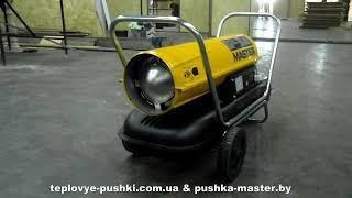 MASTER B 150 CED дизельная тепловая пушка(MASTER B 150 CED аренда: http://teplovye-pushki.com.ua/p3883291-master-150-ced.html MASTER B 150 CED купить: ..., 2015-07-08T13:18:09.000Z)