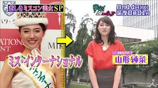8月14日(火) 深夜0時01分 『有田哲平の夢なら醒めないで』 ※放送は8月14...