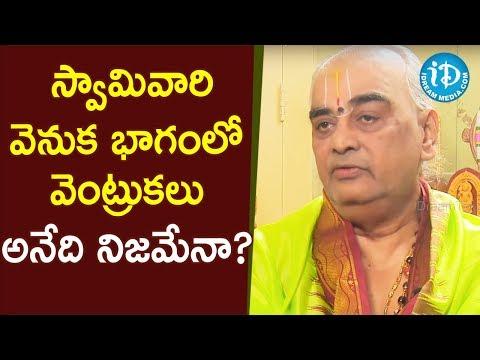 Ramana Deekshitulu About The Secrets Of Lord Balaji   Tirumala Tirupati Devasthanam  iDream Andhra