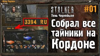 Как правильно начинать игру – Прохождение и приколы S.T.A.L.K.E.R. Тень Чернобыля #1
