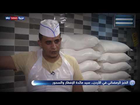 الخبز الرمضاني في الأردن.. سيد مائدة الإفطار والسحور  - نشر قبل 4 ساعة
