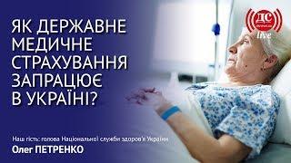 Як державне медичне страхування запрацює в Україні?
