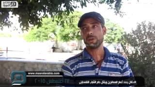 فيديو| في غزة.. السفر عبر منافذ الاحتلال للكبار فقط