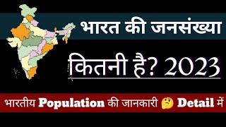 भारत की जनसंख्या कितनी है ? Bharat ki Jansankhya Kitni Hai | India Population