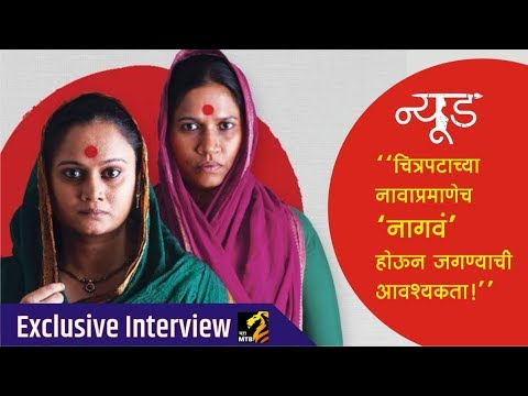 Nude I Exclusive Interview I Ravi jadhav I    Chhaya Kadam I Kalyani Mule I Maha MTb