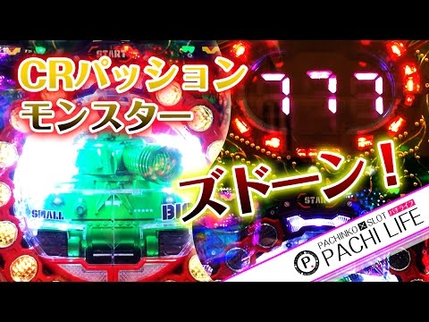 【俺の初打ち】新台CRパッションモンスター!出玉スピード半端ない!(ジェイビー)[パチンコ]by Pachi life ~俺のパチライフ~動画