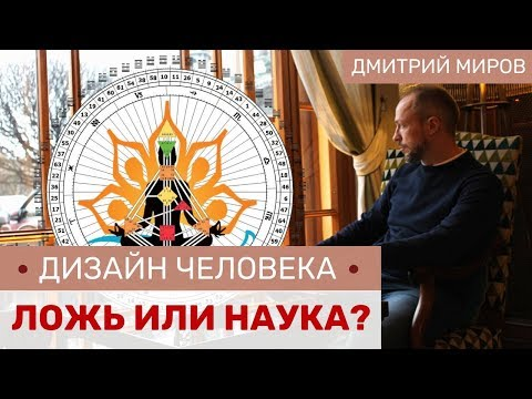 Работает ли ДИЗАЙН ЧЕЛОВЕКА?!!! Дмитрий Миров
