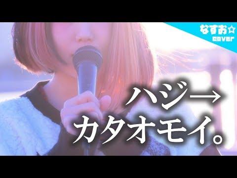 【女性キーフル】ハジ→ / カタオモイ。~acoustic arrange~ (なすお☆cover)