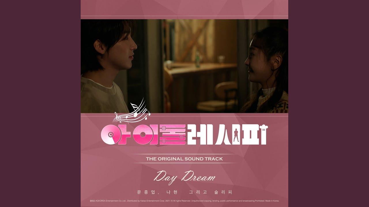 문종업, 나현 - Day Dream (feat. Sleepy) (Day Dream (feat. 슬리피)) (아이돌레시피 OST Part.1)