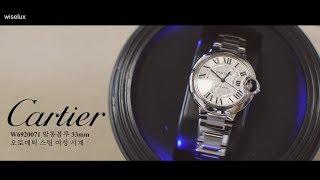 [중고명품매입전문 와이즈럭스] Cartier까르띠에 W…
