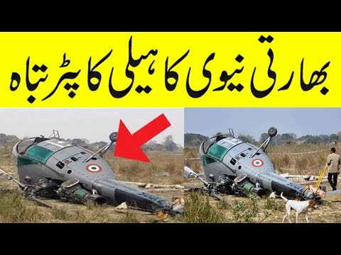 Indian Navy's Chetak Helicopter Crash llindian helicopter shoot down by his own pilot how