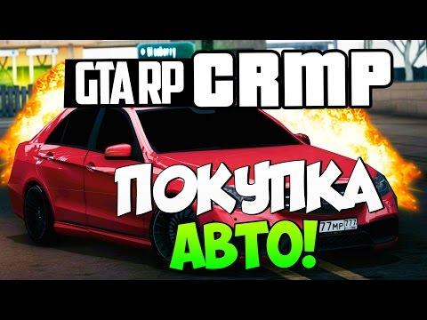ПОКУПКА АВТО В CRMP!#120[ GTA Role Play]