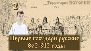 ПЕРВЫЕ  РУССКИЕ  КНЯЗЬЯ┃862-912 годы  🔶 ИСТОРИЯ РОССИИ