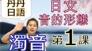 日文50音輕鬆學-音的形態濁音 第1課 ~丹丹日語小教室~ 超強超輕鬆就學會!!好重的點點四聲啊!