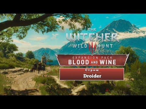 Стримим The Witcher 3: Blood & Wine с Droider