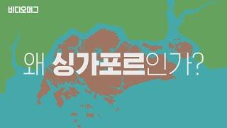 북미정상회담은 왜 싱가포르에서 열리나요?/비디오머그