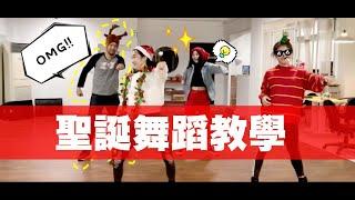 聖誕表演|超簡單聖誕舞蹈教學! 肢體殘障都能學得會