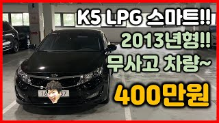 [기아] K5 2.0 LPI 디럭스!! 2013년형!!…