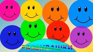 Английский для малышей. Учим цвета