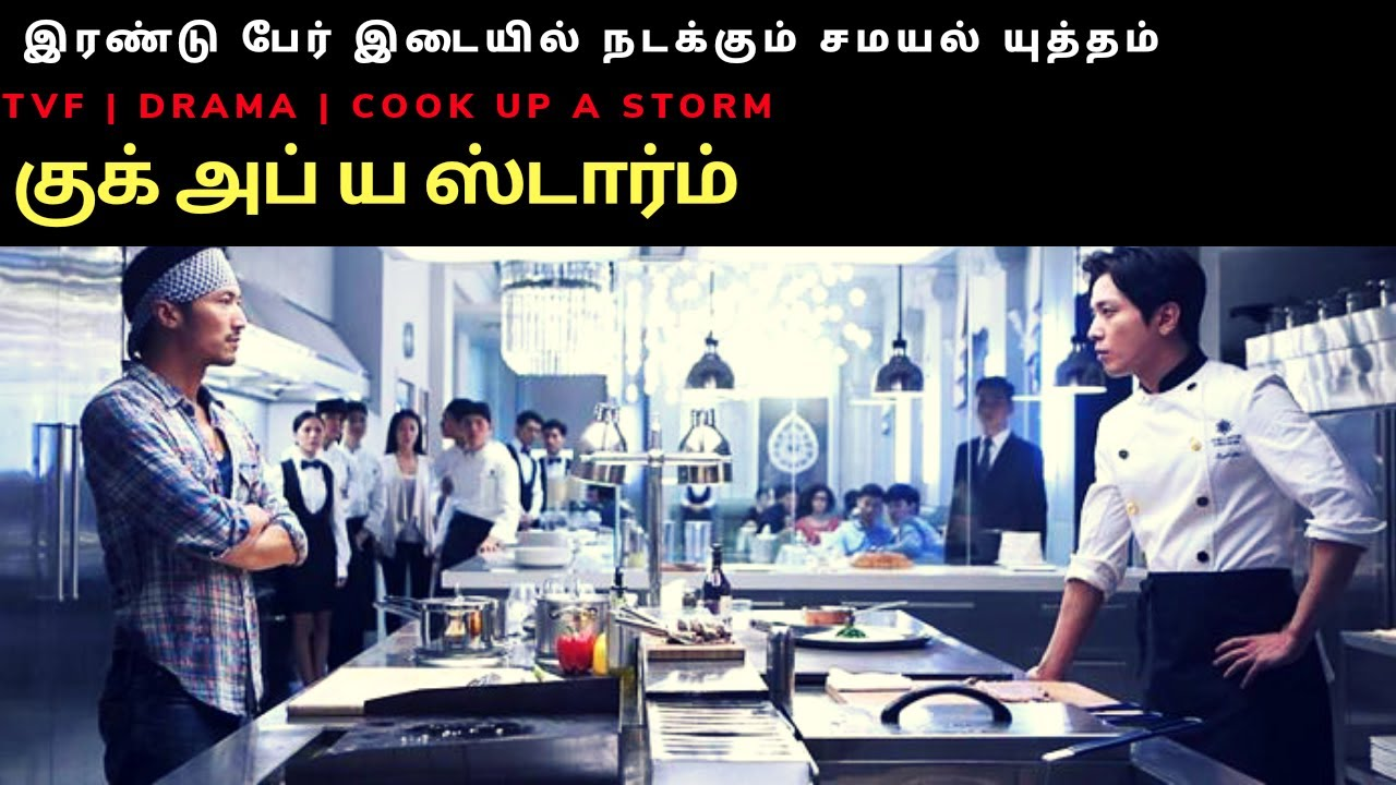 Cook up a storm full movie eng sub free download