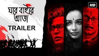 ghawre-bairey-aaj-trailer-jisshu-tuhina-anirban-aparna-sen-film-svf