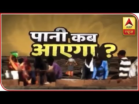 Women Risk Their Lives To Collect Dirty Water | Ghanti Bajao | ABP News