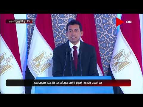 كلمة وزير الرياضة أشرف صبحي خلال افتتاح عدد من المشروعات القومية  - نشر قبل 8 ساعة