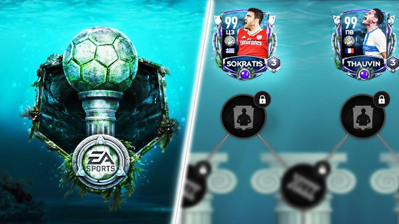 Обновление   АТЛАНТИДА - Охота за сокровищами   FIFA 20 MOBILE