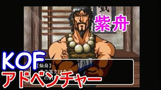 PS ザ キングオブファイターズ京 THE KING OF FIGHTERS KYO