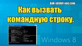 как сделать команду выполнить в windows 8