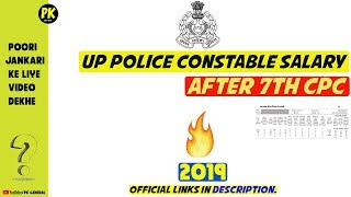 UP Police Constable Salary   UPP Constable Salary After 7th CPC