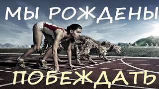 МЫ РОЖДЕНЫ ПОБЕЖДАТЬ.ПРЕМЬЕРА ПЕСНИ   Евгений Бердеников