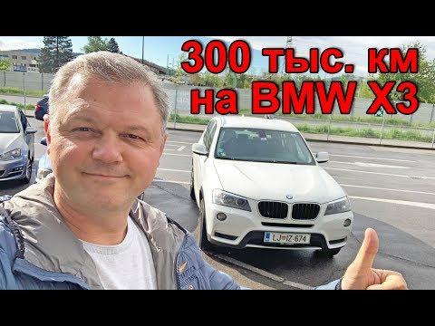 300 тыс. км на  BMW X3 2013 года. 2,0D без единой поломки Длительный тест драйв БМВ