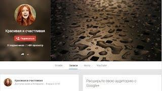 Как использовать соцсеть Google+ для продвижения