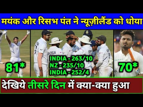 India Vs New Zealand Practice Test - Rishabh Pant & Mayank Agarwal Shines (Day 3) | IND Vs NZ 2020