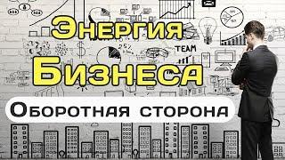 """Семинар  """"Энергия бизнеса . Оборотная сторона"""".  Сергей Ратнер"""