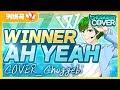 WINNER-AH YEAH(아예)「Vocal Cover🎤」| 초깨비