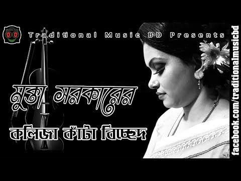 Baul Bicched Song Of Mukta Sarkar   মুক্তা সরকারের কলিজা কাঁটা বিচ্ছেদ