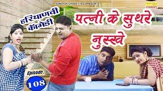 New Haryanvi Webseries ||  पत्नी के सुथरे नुस्खे  Patni Ke Suthre Nuskhe ||  Funny Comedy