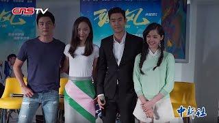 """王珞丹彭于晏崔始源亮相《破风》发布会 / Wang Luodan presents the movie """"the broken wind"""""""