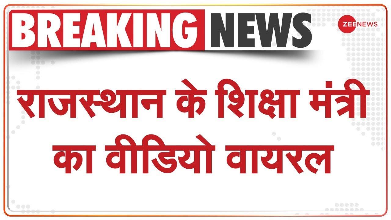 Download Breaking News: Rajasthan के Education Minister का Video Viral | Govind Singh Dotasra | Hindi News