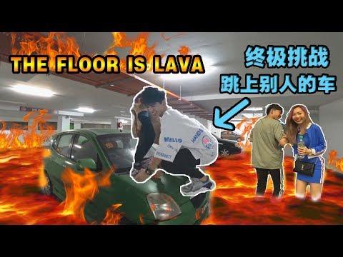 在各大mall挑战The Floor Is Lava Challenge! 全程被路人翻白眼...?!*超尴尬体验*