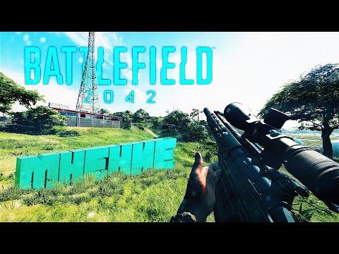 Честное мнение о Бете Battlefield 2042