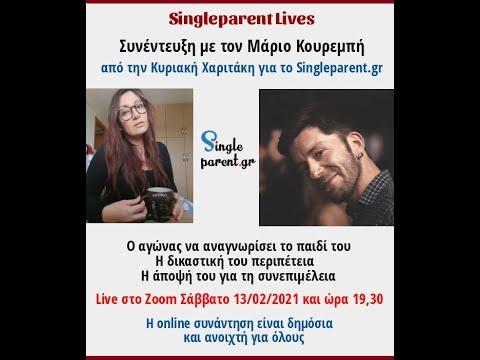 Singleparent Lives #1: Συνέντευξη με τον Μάριο Κουρεμπή