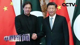 [中国新闻] 习近平会见巴基斯坦总理伊姆兰·汗 | CCTV中文国际