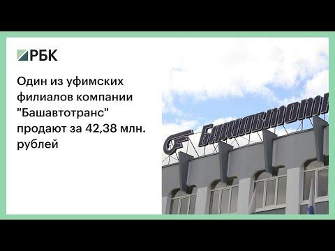 """Один из уфимских филиалов компании """"Башавтотранс"""" продают за 42,38 млн. рублей"""