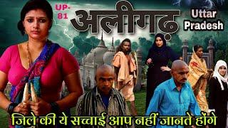 History Of Aligarh Uttar Pradesh | अलीगढ़ जिले का इतिहास | सभी पर्यटन स्थलों के साथ Thumb